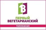 В Москве открывается первый федеральный вегетарианский телеканал - «1 Вегетарианский»!