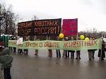 «Россия без жестокости» - первая акция 15 апреля 2006, Москва