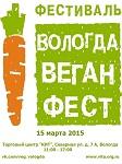 В Вологде впервые пройдет Фестиваль «ВологдаВеганФест»