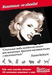 Впервые в Вологде! Социальная реклама в защиту прав животных с участием российских звезд!