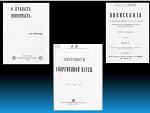 Три издания 19 века