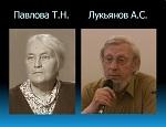 Татьяна Павлова и Анатолий Лукьянов