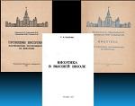 Учебники Биоэтики