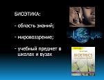 Суть биоэтики