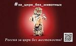 Москва: первая соцреклама в России за цирк без животных