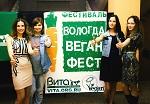 ВеганФест в Вологде 2016