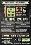 Челябинск вновь ждет УралВеганФест