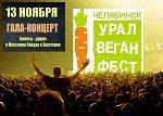 УралВеганФест<br>6 Ноября