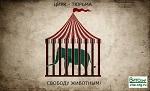 Цирк - тюрьма