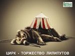 >Долой средневековую дикость! Конец засилью пошлости, позорящей Россию! Объединяемся, друзья! Запускаем флешмоб #Нетциркусживотными