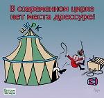 Президент «Виты» Новожилова: передвижные зоопарки и цирки давно должны быть выброшены на свалку истории