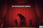 Самое откровенное интервью Ирины Новожиловой о цирках в России