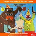 ">""Цирк с животными — это наша страна"". По каким критериям в Казани проходит отбор претендентов на кресло директора цирка"