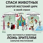 >СПАСИ БАЙКАЛ - СПАСИ РОССИЮ!
