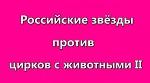 Российские звёзды против цирка с животными - 2. Трейлер