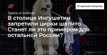 Россия за Международный запрет цирка с животными