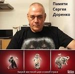 >Памяти Сергея Доренко - 6 ВИДЕО