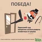 >ПОБЕДА! Одесский суд впервые на Украине запретил использовать животных в цирке