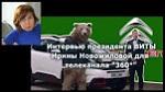 Интервью президента ВИТЫ Ирины Новожиловой для телеканала 360
