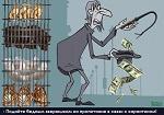 На Regulation вывешен проект о поддержке бродячих концлагерей для животных - цирков и зоопарков - из кармана россиян. 12 дней на обсуждение проекта