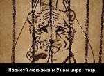 >Алек Болдуин рассказывает историю тигра - узника цирка</a>          border=
