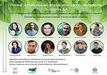 Первый мотивационный форум эколидеров и волонтёров Экология ДА