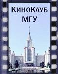 Показ фильмов ВИТЫ и общение с авторами в киноклубе МГУ