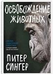 В печатном виде на русском языке книга Питера Сингера вышла в 2021 году в