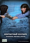 > Спецрепортаж России-1 о контактных зоопарках. Комментарий ВИТЫ