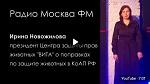 >Ирина Новожилова на Москва ФМ о поправках в КоАП, касающихся ограничения животных в квартирах и др.
