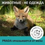 >Prada отказывается от использования меха
