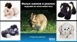 Россияне требуют прекратить продажи игрушек из меха мертвых животных
