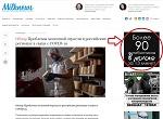 В связи с пандемей коронавируса и падением спроса на молоко молочники сошли с ума?