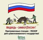 Более 150 фото притравки<br> переданыВИТОЙ<br> Бурматову В.В.<br> в Комитет по экологии Госдумы
