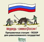 Комитет против притравки направил в Генпрокуратуру заявление