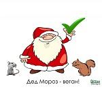 >Дед Мороз в 2020? Конечно ВЕГАН!