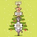 >Счастливого Рождества для всех!