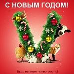 >С наступающим Новым годом - Годом Веганства!