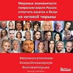 >Мировые знаменитости попросили руководство России отпустить косаток и белух из китовой тюрьмы