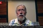 >Жан-Мишель Кусто сравнил с тюрьмой ситуацию с косатками - Видеообращение