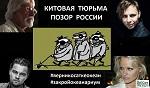 >Ди Каприо за освобождение китов из китовой тюрьмы России