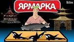 >Э.Запашный рассказывает о том, как сводил китайских покупателей с торговцами моржами и тюленями с ВДНХ | ВИДЕО
