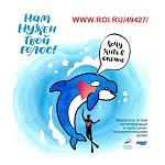 ПОДПИШИТЕ ПЕТИЦИЮ! Запретить добычу (вылов) китообразных в учебных и культурно-просветительских целях