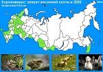 >Коронавирус: запрет весенней охоты 2020 в регионах России</a>          border=
