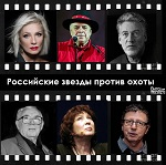 >Звезды против охоты - в фильме ВИТЫ «Ответный выстрел»
