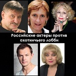 >Российские актеры - против законопроектов охотничьего лобби