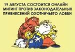 >Зоозащитное сообщество России призывает: 19 АВГУСТА СОСТОИТСЯ ОНЛАЙН МИТИНГ ПРОТИВ ЗАКОНОДАТЕЛЬНЫХ ПРИВНЕСЕНИЙ ОХОТНИЧЬЕГО ЛОББИ