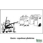 >Российские психиатры - о деструктивных психологических последствиях вольерной охоты для социума          border=