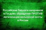 Российские ученые<br> ПРОТИВ легализации<br> вольерной охоты