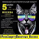 Рок в защиту животных. Финальный концерт. 05.12.